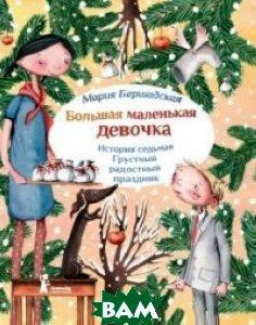 Купить Большая маленькая девочка. История седьмая. Грустный радостный праздник, КомпасГид, Бершадская Мария, 978-5-00083-247-9