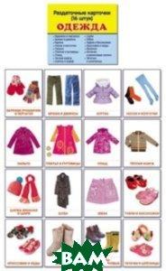 Одежда. Варежки (рукавички) и перчатки. 16 раздаточных карточек с текстом