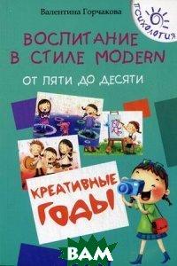 Воспитание в стиле Modern. От пяти до десяти. Креативные годы