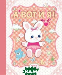 Купить А вот и я! Альбом нашей малышки, ЭКСМО, Епифанова О., 9785699672851