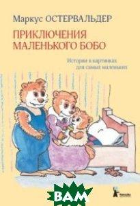 Приключения маленького Бобо. Истории в картинках для самых маленьких