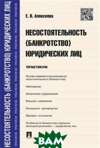 Купить Несостоятельность (банкротство) юридических лиц. Практикум, Проспект, Алексеева Е. В., 978-5-392-29630-9