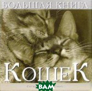 Купить Большая книга кошек, Добрая книга, Суаре Жан Клод, 5-98124-135-7