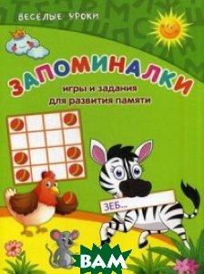 Купить Запоминалки. Игры и задания для развития памяти, ФЕНИКС, Белых Виктория Алексеевна, 978-5-222-23506-5
