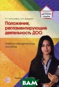 Положения, регламентирующие деятельность ДОО. Учебно-методическое пособие