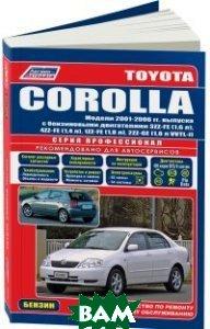 Toyota Corolla. Леворульные модели 2001-2006 гг. выпуска с бензиновыми двигателями. Устройство, техническое обслуживание и ремонт