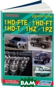 Купить Toyota. Двигатели 1HD-FTE, 1HD-FT, 1HD-T, 1HZ, 1PZ. Устройство, техническое обслуживание и ремонт, Легион-Автодата, 5-88850-215-4