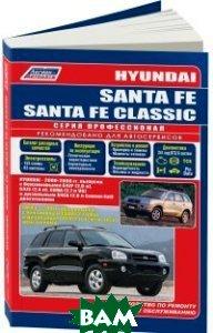 Купить Hyundai Santa Fe/Santa Fe Classic. Руководство по ремонту и техническому обслуживанию, Легион-Автодата, 978-588850-518-2