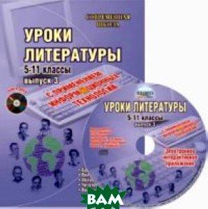 Уроки литературы с применением информационных технологий. 5-11 классы. Выпуск 3. Методическое пособие (+ CD-ROM)