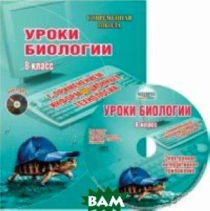 Уроки биологии с применением информационных технологий. 8 класс. Методическое пособие (+ CD-ROM)