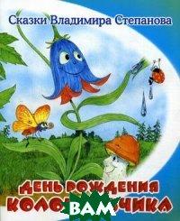 Купить День рождения колокольчика, Адонис, Степанов Владимир Александрович, 978-5-00040-082-1