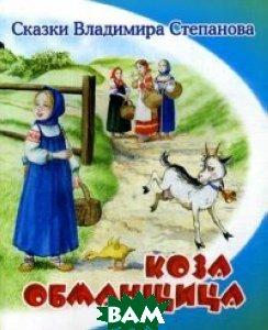 Коза-обманщица, Адонис, Яблоко, Степанов Владимир Александрович, 9785000400869  - купить со скидкой