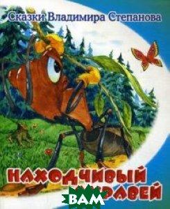 Купить Находчивый муравей, Адонис, Степанов Владимир Александрович, 978-5-00040-089-0