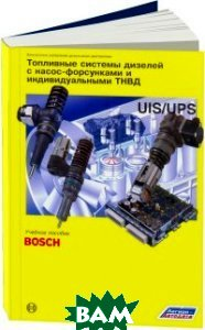 Купить Топливные системы дизелей с насос-форсунками и индивидуальными ТНВД, Легион-Автодата, 5-88850-220-0