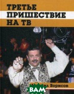 Купить Третье пришествие на ТВ, Navona, Борисов Михаил Борисович, 978-5-91798-026-3
