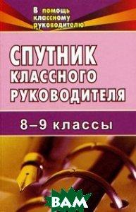 Купить Спутник классного руководителя. 8-9 класс, Учитель, 978-5-7057-0925-0