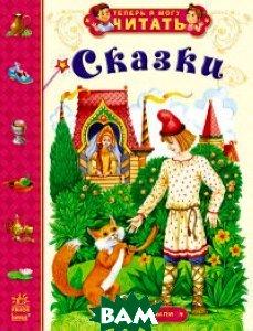 Купить Сказки. Жили-были, Ранок, Кливенкова И., 978-617-09-1576-4