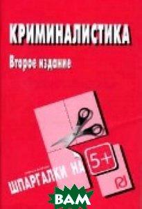 Купить Криминалистика: Шпаргалка, РИОР, 978-5-369-01375-5