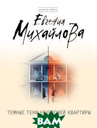 Купить Темные тени нехорошей квартиры, ЭКСМО, Михайлова Евгения, 978-5-699-77046-5