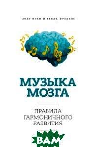 Купить Музыка мозга. Правила гармоничного развития, Манн, Аннет Прен и Кьелд Фреденс, 978-5-00057-268-9