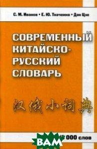 Современный китайско-русский словарь. Свыше 15 000 наиболее употребительных слов