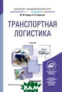 Купить Транспортная логистика. Учебник для академического бакалавриата, ЮРАЙТ, Неруш Ю.М., 978-5-9916-6700-5