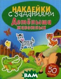 Детеныши животных. Книжка с наклейками (более 50 наклеек)
