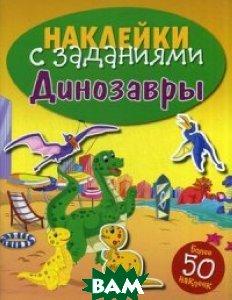 Купить Динозавры. Книжка с наклейками (более 50 наклеек), Стрекоза, 978-5-9951-3051-2