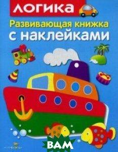 Купить Логика. Развивающая книжка с наклейками, Стрекоза, Маврина Л., 978-5-9951-2211-1