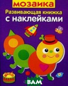 Купить Мозаика. Развивающая книжка с наклейками, Стрекоза, Маврина Л., 978-5-9951-2217-3