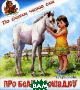 Купить Про белую лошадку, Адонис, Яблоко, Ермолова Елена Л., 978-5-00040-234-4