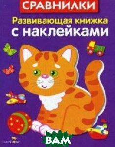 Купить Сравнилки. Развивающая книжка с наклейками, Стрекоза, Маврина Л., 978-5-9951-2215-9