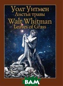 Купить Листья травы, Текст, Уитмен Уолт, 978-5-7516-1365-5
