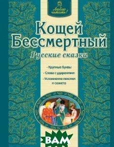 Купить Кощей Бессмертный, ЭКСМО, Здорнова Екатерина, 978-5-699-75245-4