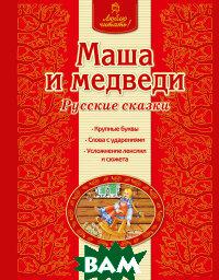 Купить Маша и медведи, ЭКСМО, 978-5-699-76426-6