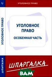 Купить Уголовное право. Особенная часть, Сибирское университетское издательство, 978-5-4374-0591-8