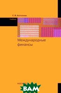Купить Международные финансы: Учебник, Инфра-М, Магистр, Котелкин С.В., 978-5-9776-0350-8