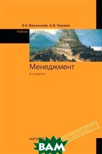 Менеджмент: Учебник. Гриф МО РФ