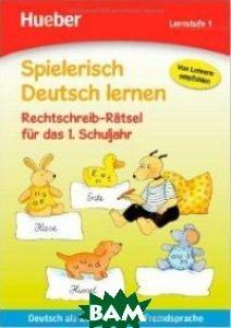 Купить Spielerisch Deutsch lernen - Rechtschreib-R& 228;tsel f& 252;r das 1. Schuljahr: Deutsch als Zweitsprache. Fremdsprache, Hueber, Dorst, 978-3-19-139470-7