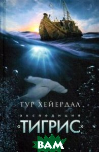 Купить Экспедиция Тигрис, Амфора/БММ, Хейердал Тур, 978-5-367-03360-1