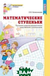 Математические ступеньки. Программа развития математических представлений у дошкольников. ФГОС