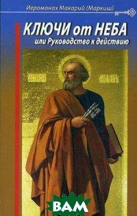 Купить Ключи от Неба, или Руководство к действию, Данилов ставропигиальный мужской монастырь, Иеромонах Макарий (Маркиш), 978-5-89101-536-4
