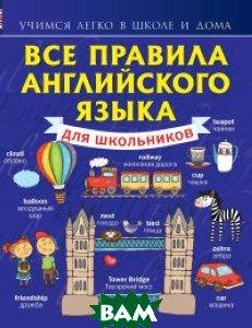 Купить Все правила английского языка для школьников, АСТ, Матвеев Сергей Александрович, 978-5-17-087626-6