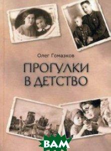 Купить Прогулки в детство, Икар, Гомазков Олег Александрович, 978-5-7974-0348-7