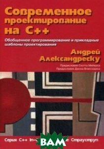 Современное проектирование на C++. Обобщенное программирование и прикладные шаблоны проектирования