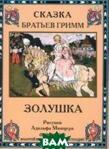 Купить Золушка (изд. 2014 г. ), СЗКЭО, Братья Гримм, 978-609-456-200-6