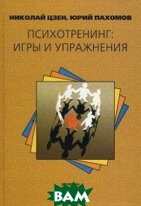 Психотренинг: игры и упражнения. Серия Библиотека психологии и психотерапии