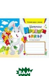 Купить Цветочные прописи, ФЕНИКС, 978-5-222-23373-3