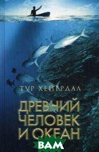 Купить Древний человек и океан, БММ, Хейердал Т., 9785367033632