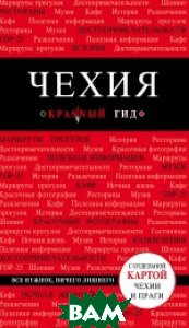 Купить Чехия (изд. 2017 г. ), ЭКСМО, 978-5-699-97065-0